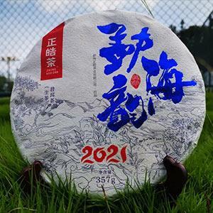2021勐海韵