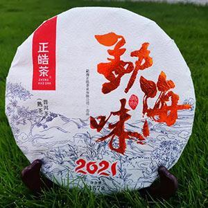 2021勐海味