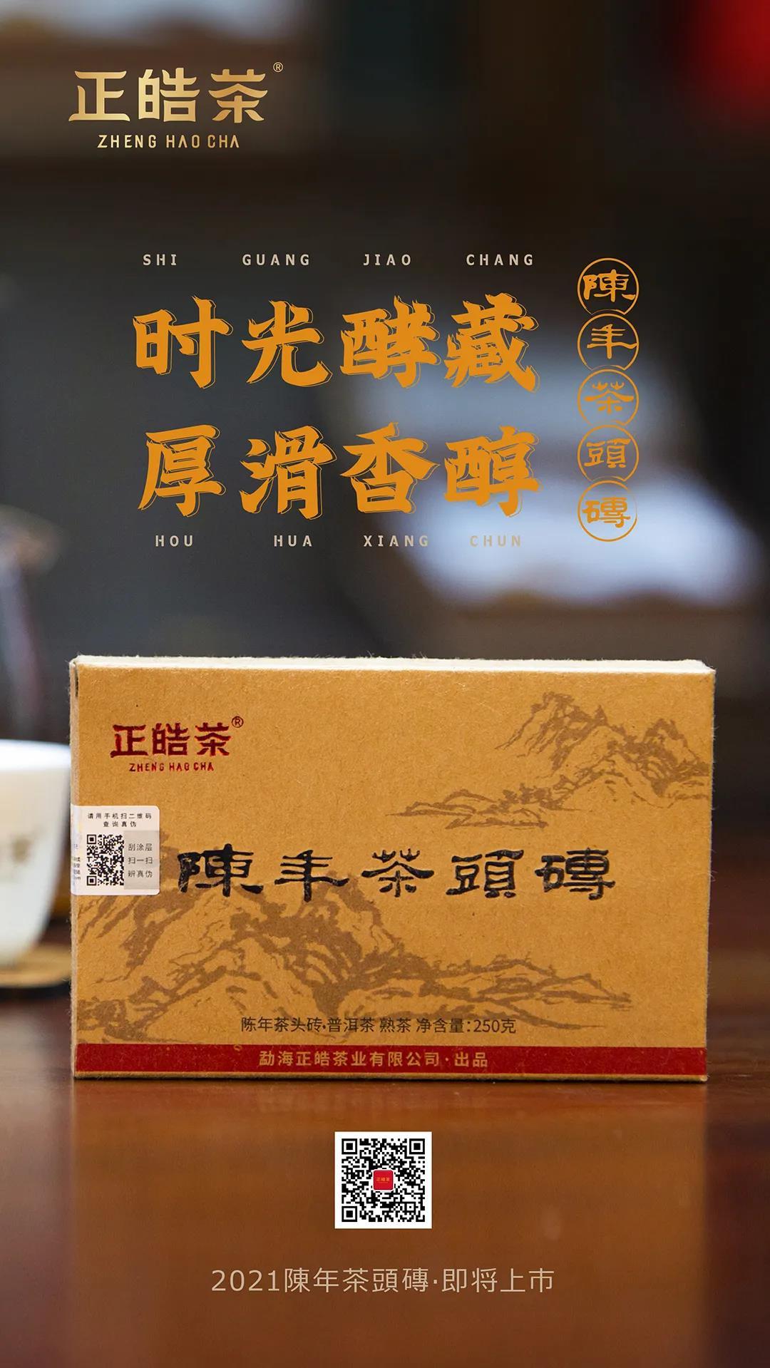 陈年茶头砖丨时光酵藏,厚滑香醇